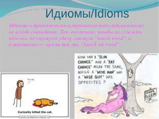 Идиомы/Idioms Идиомы в британском и американском английском тоже не всегда с
