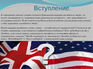 Вступление. В современных школах ученики изучают британский вариант английск