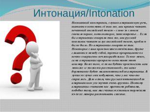 Интонация/Intonation Неопытный иностранец, слушая американскую речь, пытаетс