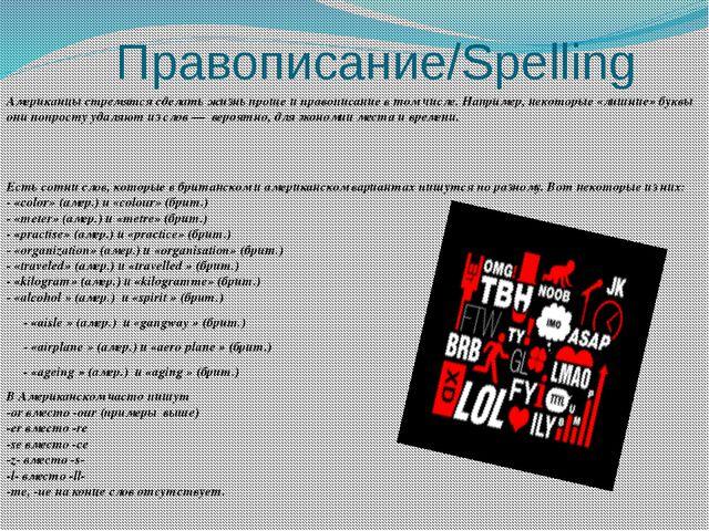 Правописание/Spelling Американцы стремятся сделать жизнь проще и правописани...