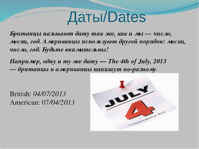 Даты/Dates Британцы называют дату так же, как и мы —число, месяц, год. Амер...