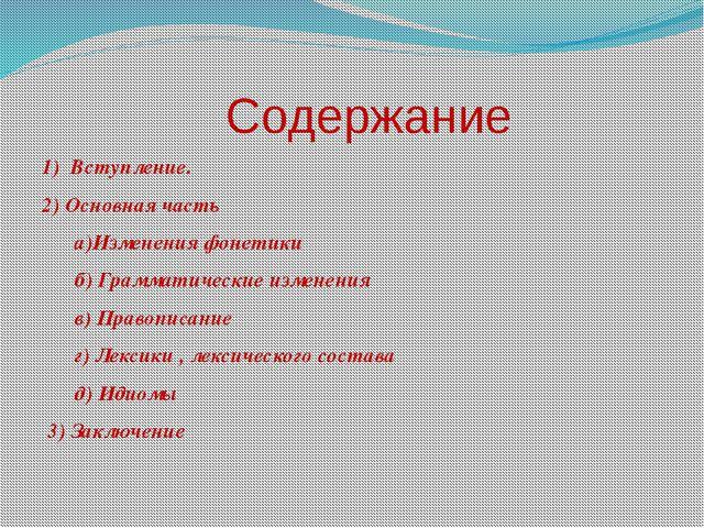 Содержание 1) Вступление. 2) Основная часть а)Изменения фонетики б) Граммати...