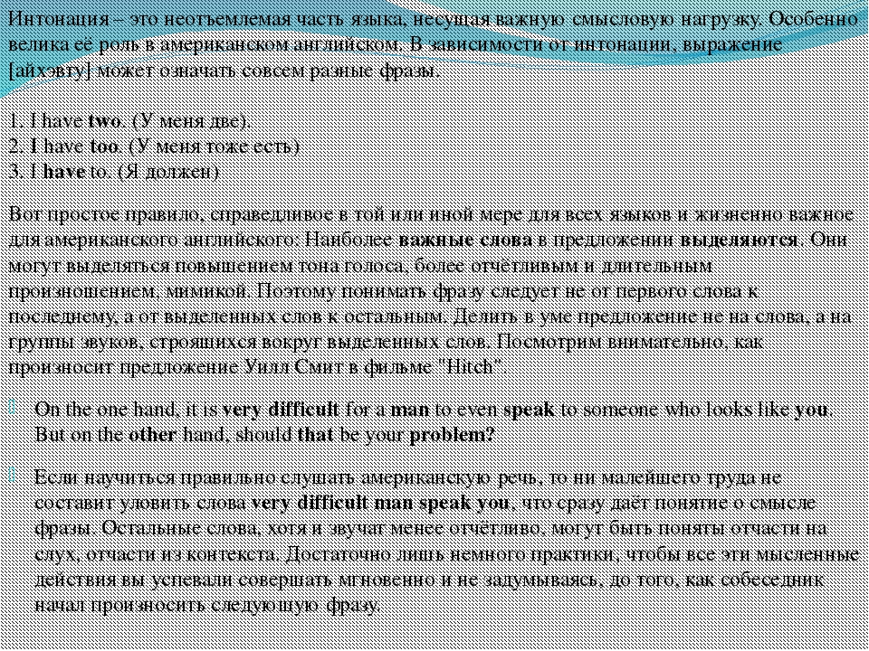 Интонация – это неотъемлемая часть языка, несущая важную смысловую нагрузку....