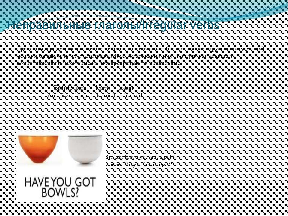 Неправильные глаголы/Irregular verbs Британцы, придумавшие все эти неправиль...