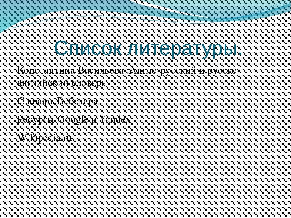 Список литературы. Константина Васильева :Англо-русский и русско-английский...