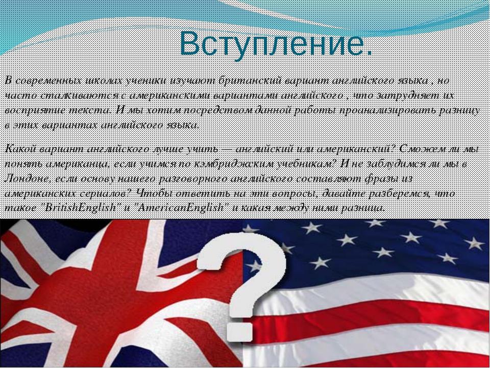 Вступление. В современных школах ученики изучают британский вариант английск...