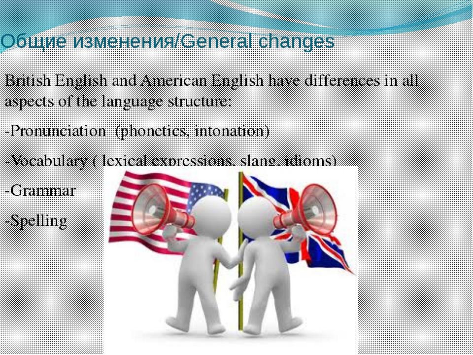 Общие изменения/General changes British English and American English have dif...