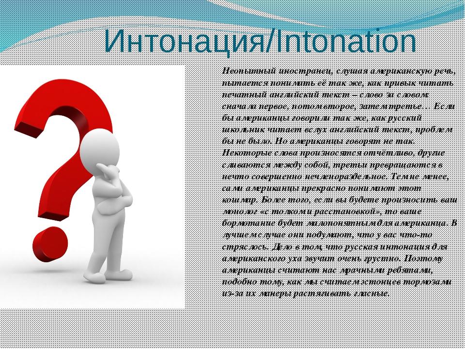 Интонация/Intonation Неопытный иностранец, слушая американскую речь, пытаетс...