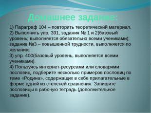 Домашнее задание: 1) Параграф 104 – повторить теоретический материал, 2) Выпо