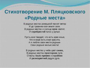 Стихотворение М. Пляцковского «Родные места» В родных местах ромашкой пахнет