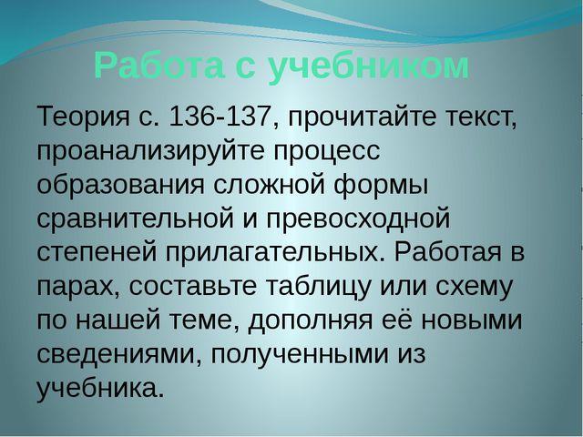 Работа с учебником Теория с. 136-137, прочитайте текст, проанализируйте проце...