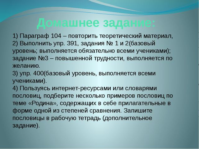 Домашнее задание: 1) Параграф 104 – повторить теоретический материал, 2) Выпо...