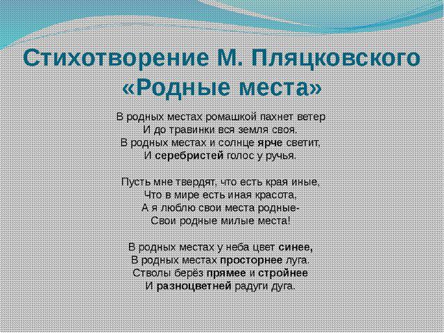 Стихотворение М. Пляцковского «Родные места» В родных местах ромашкой пахнет...