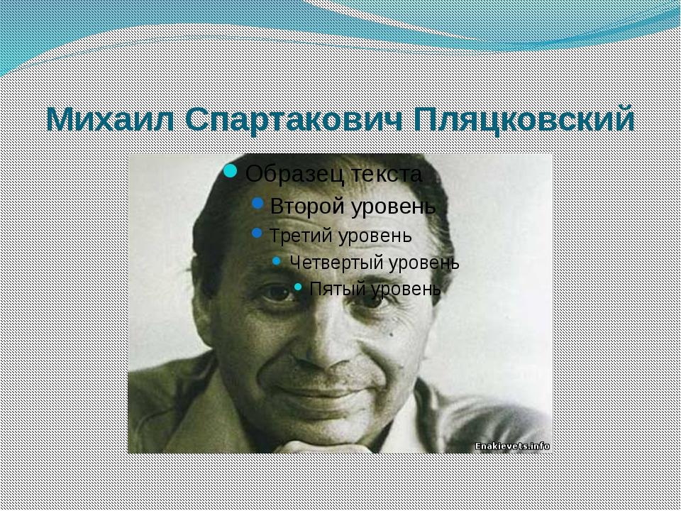 Михаил Спартакович Пляцковский