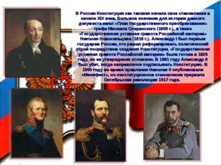 В России Конституция как таковая начала свое становление в начале XIX века. Б