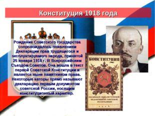 Рождение Советского государства сопровождалось появлением Декларации прав тру