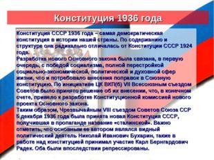Конституция 1936 года Конституция СССР 1936 года – самая демократическая конс