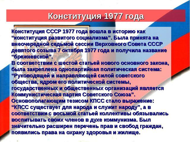 """Конституция СССР 1977 года вошла в историю как """"конституция развитого социали..."""