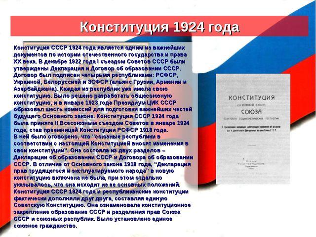 Конституция 1924 года Конституция СССР 1924 года является одним из важнейших...