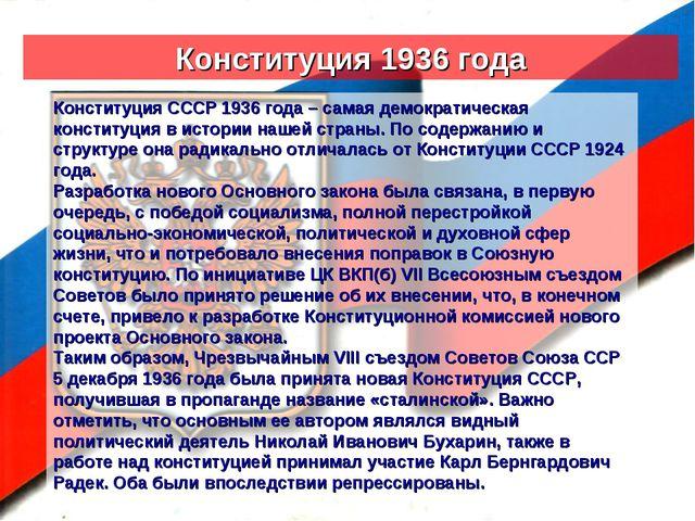 Конституция 1936 года Конституция СССР 1936 года – самая демократическая конс...