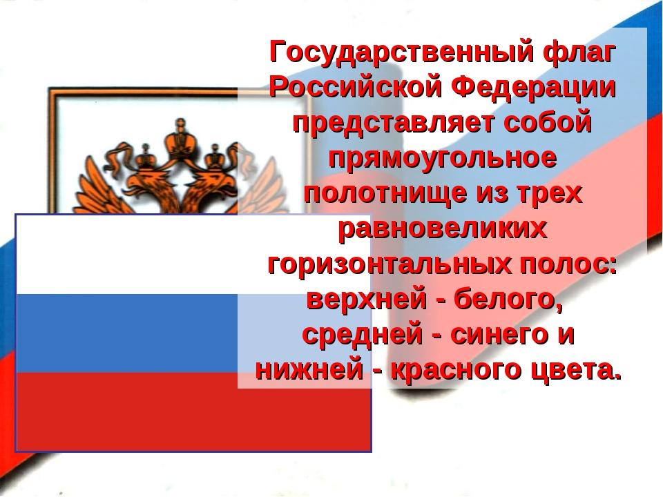 Государственный флаг Российской Федерации представляет собой прямоугольное по...
