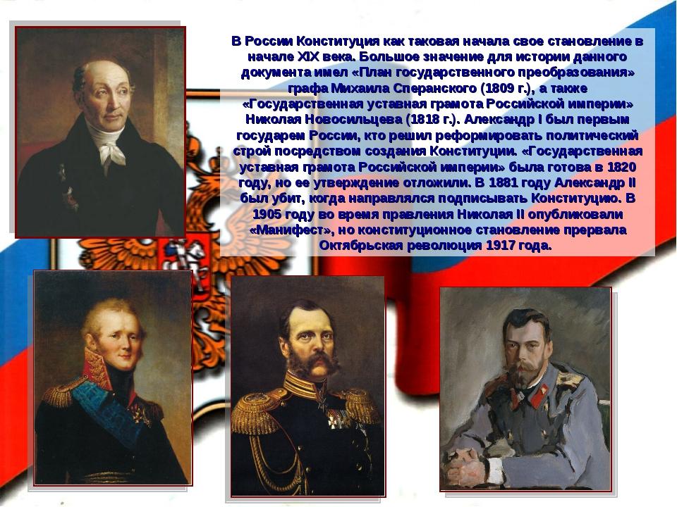 В России Конституция как таковая начала свое становление в начале XIX века. Б...