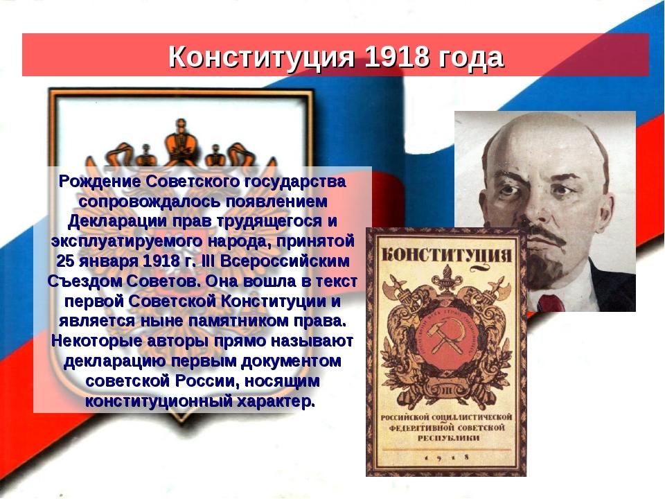 Рождение Советского государства сопровождалось появлением Декларации прав тру...