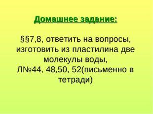 Домашнее задание: §§7,8, ответить на вопросы, изготовить из пластилина две мо