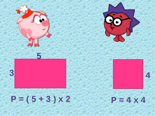 5 3 4 Р = ( 5 + 3 ) х 2 Р = 4 х 4
