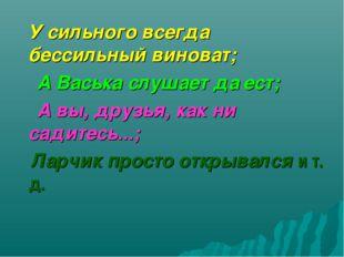 У сильного всегда бессильный виноват; А Васька слушает да ест; А вы, друзья,