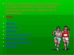 В русском языке много фразеологизмов, которые обозначают высшую степень разли