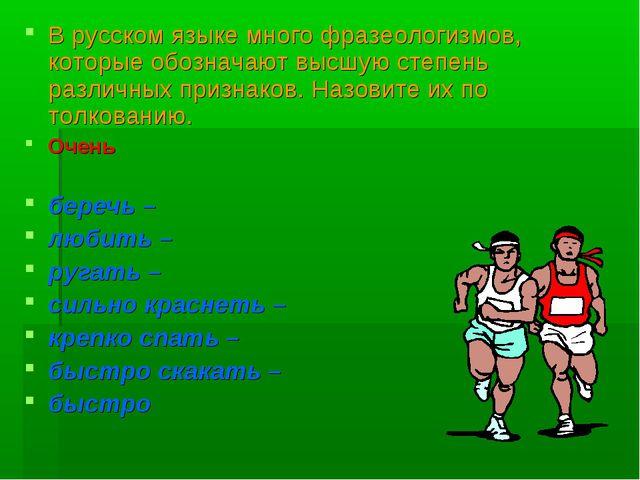 В русском языке много фразеологизмов, которые обозначают высшую степень разли...