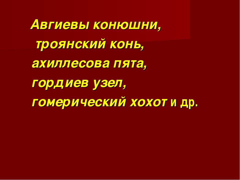 Авгиевы конюшни, троянский конь, ахиллесова пята, гордиев узел, гомерический...