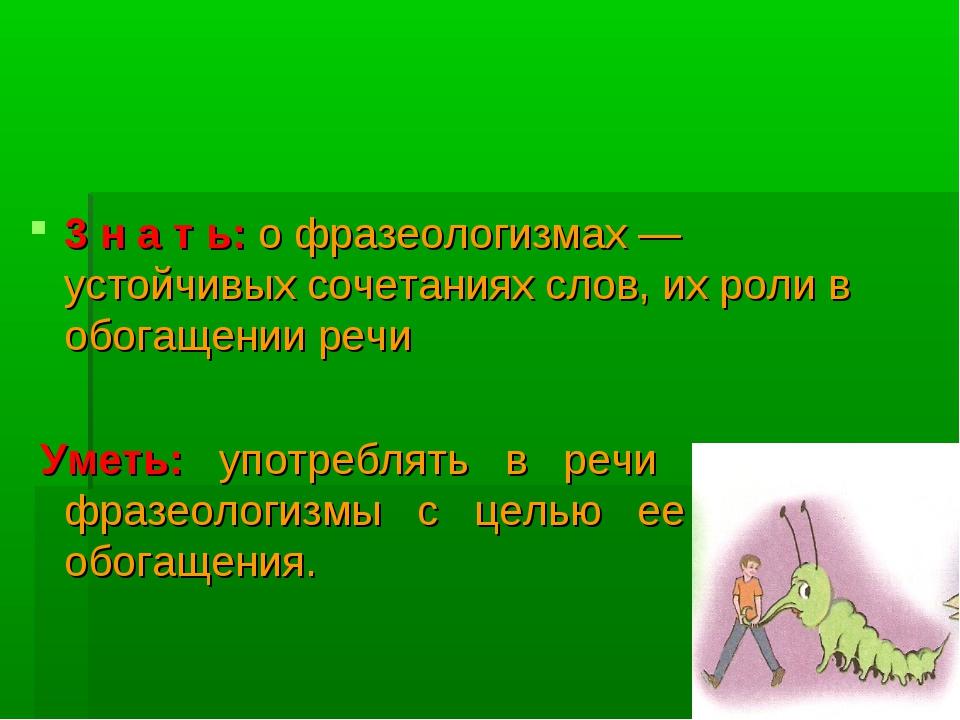 3 н а т ь: о фразеологизмах — устойчивых сочетаниях слов, их роли в обогащени...