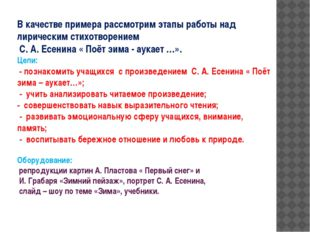 В качестве примера рассмотрим этапы работы над лирическим стихотворением С. А