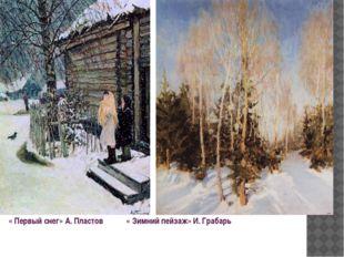 « Первый снег» А. Пластов « Зимний пейзаж» И. Грабарь