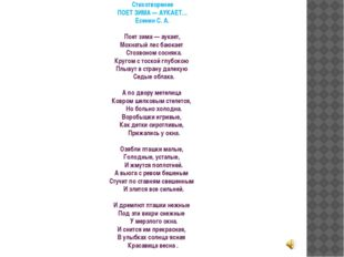 Стихотворение ПОЕТ ЗИМА — АУКАЕТ… Есенин С. А. Поет зима — аукает, Мохнатый л