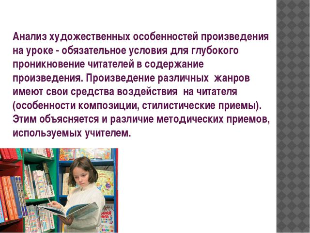 Анализ художественных особенностей произведения на уроке - обязательное усло...