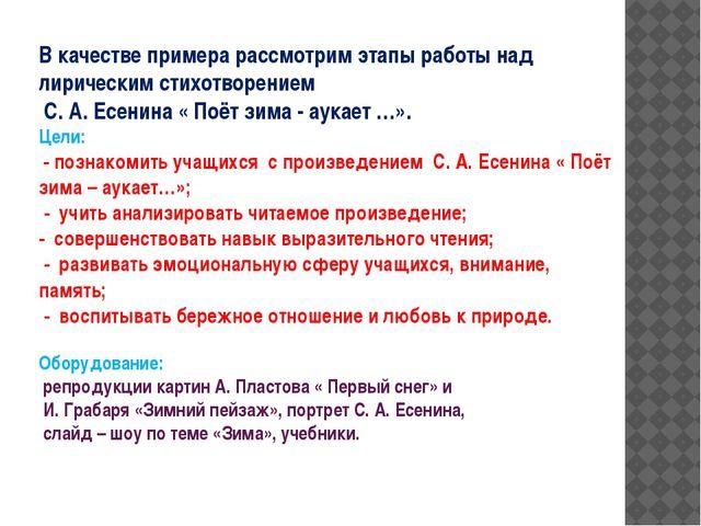 В качестве примера рассмотрим этапы работы над лирическим стихотворением С. А...