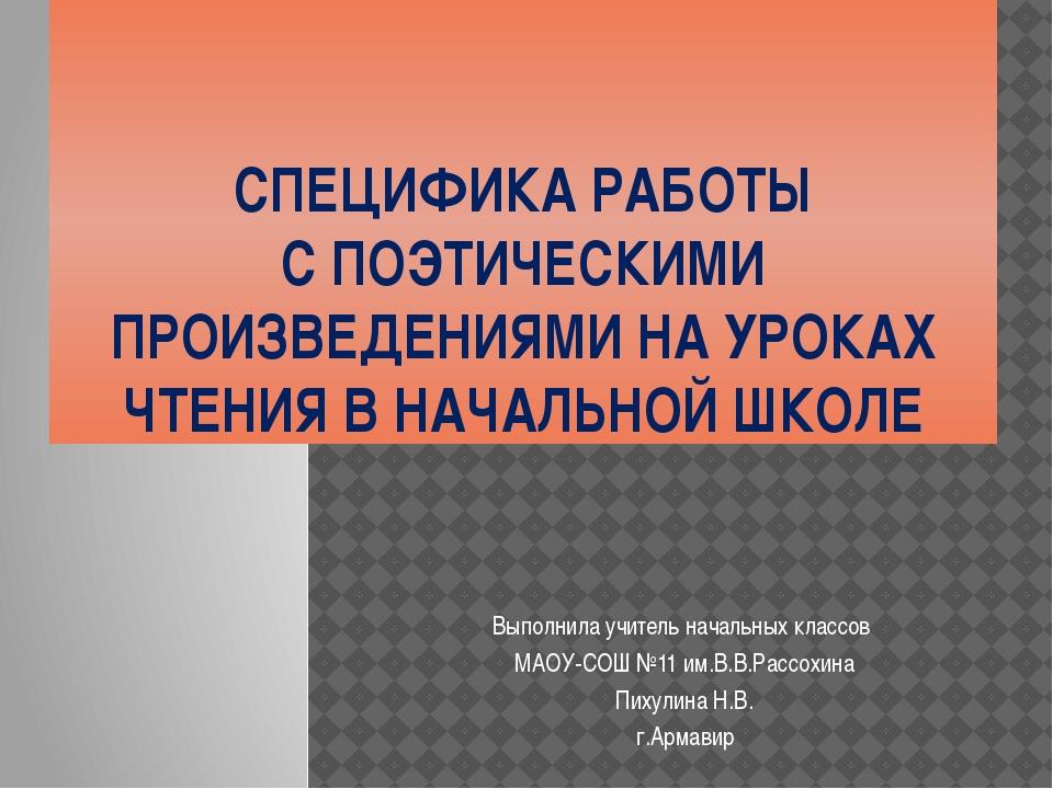 СПЕЦИФИКА РАБОТЫ С ПОЭТИЧЕСКИМИ ПРОИЗВЕДЕНИЯМИ НА УРОКАХ ЧТЕНИЯ В НАЧАЛЬНОЙ Ш...