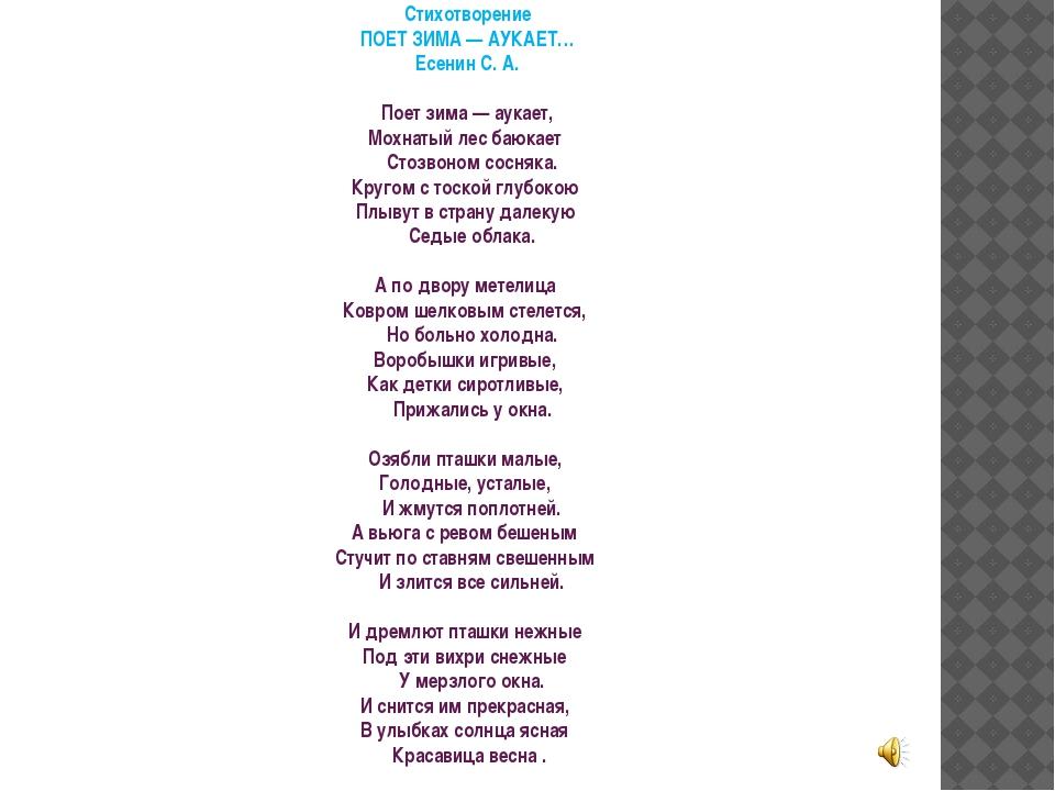 Стихотворение ПОЕТ ЗИМА — АУКАЕТ… Есенин С. А. Поет зима — аукает, Мохнатый л...