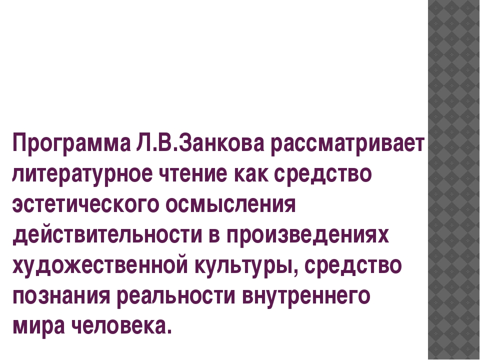 Программа Л.В.Занкова рассматривает литературное чтение как средство эстетиче...