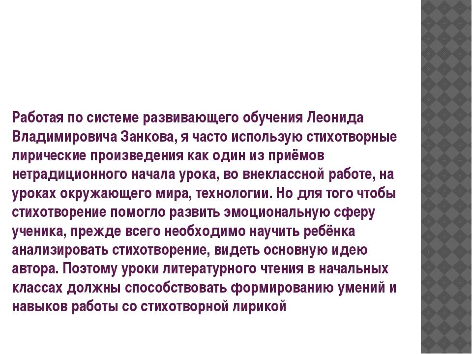 Работая по системе развивающего обучения Леонида Владимировича Занкова, я час...
