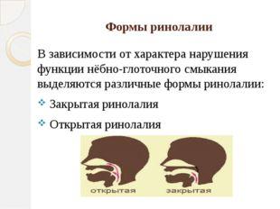 Формы ринолалии В зависимости от характера нарушения функции нёбно-глоточного