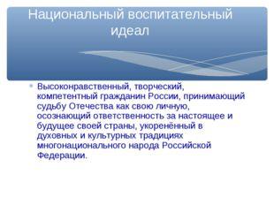 Высоконравственный, творческий, компетентный гражданин России, принимающий су