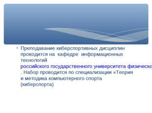 Преподавание киберспортивных дисциплин проводится на кафедре информационных т