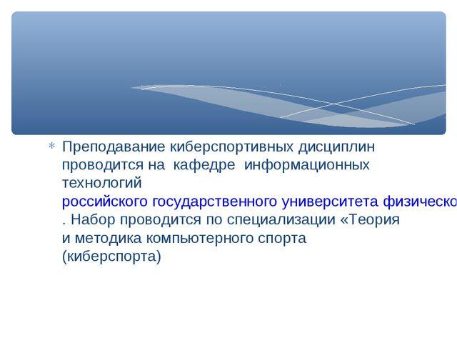 Преподавание киберспортивных дисциплин проводится на кафедре информационных т...