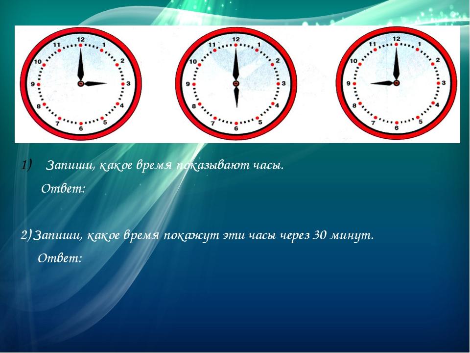 Запиши, какое время показывают часы. Ответ: 2) Запиши, какое время покажут э...