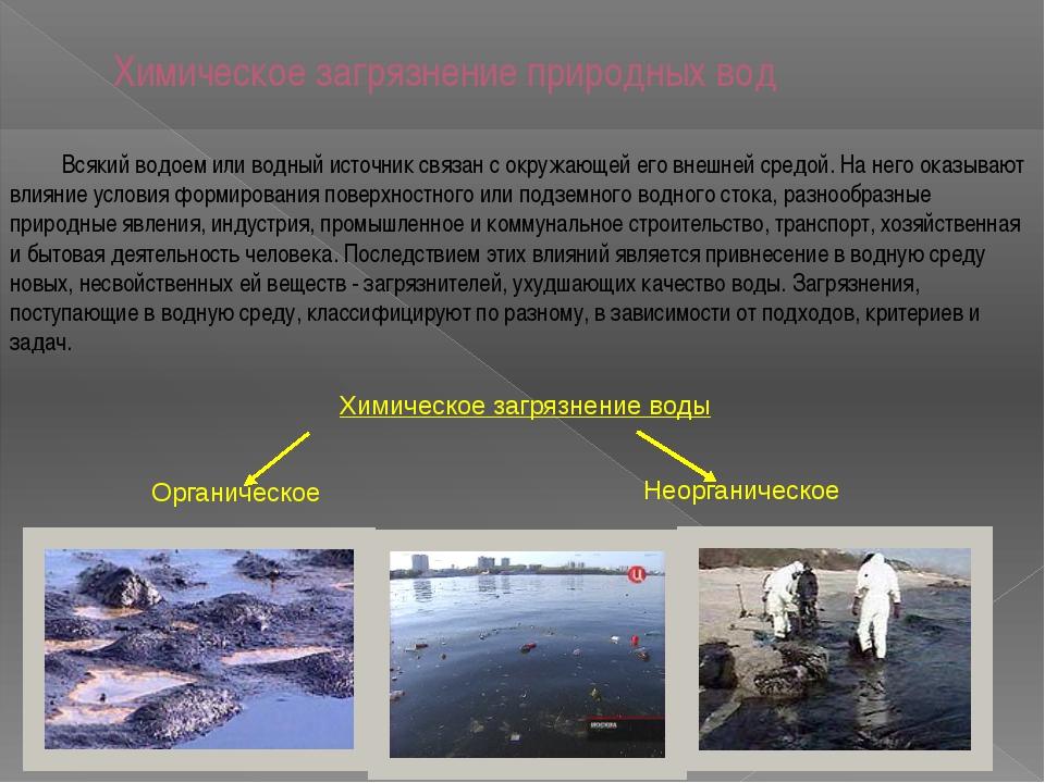 Химическое загрязнение природных вод Всякий водоем или водный источник связ...