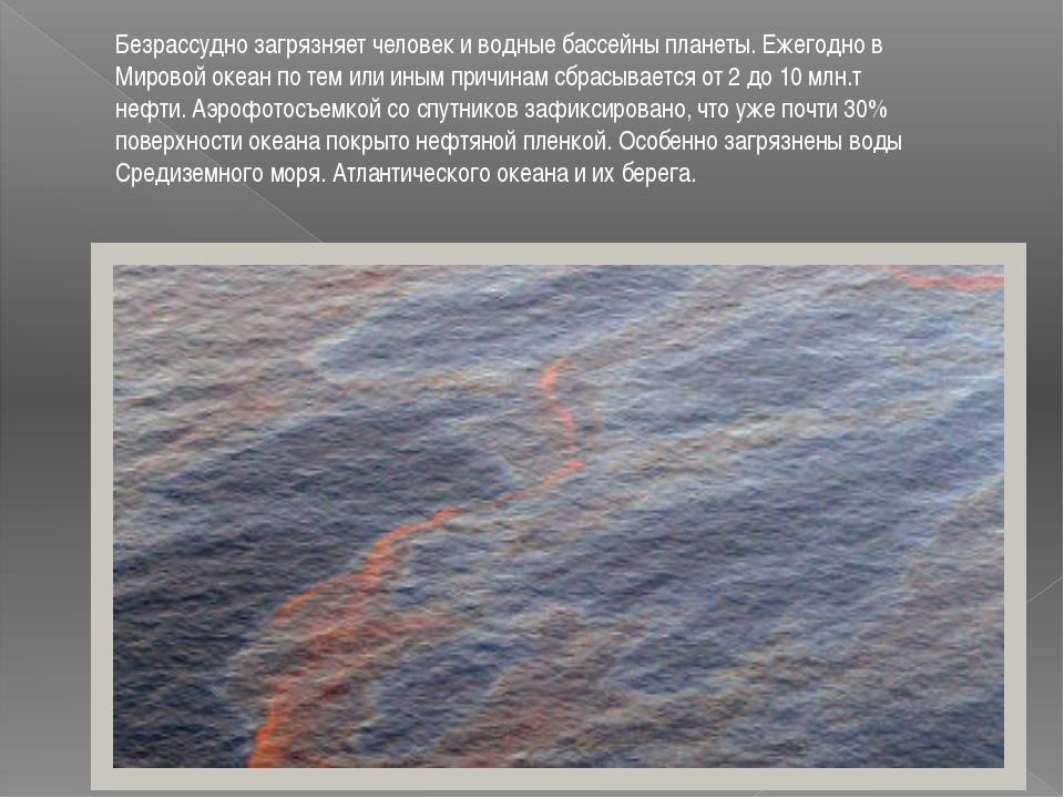 Безрассудно загрязняет человек и водные бассейны планеты. Ежегодно в Мировой...